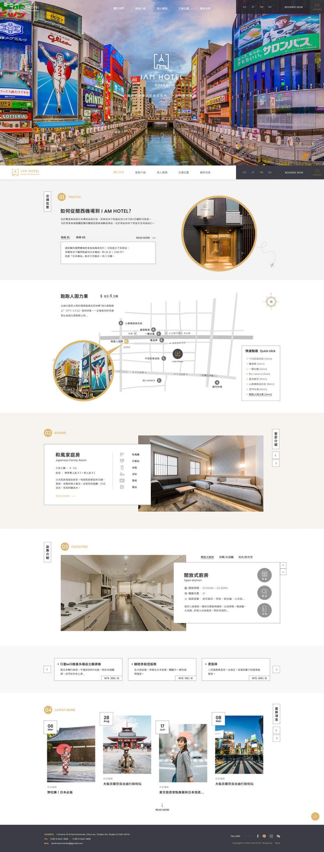 I AM HOTEL-網頁設計