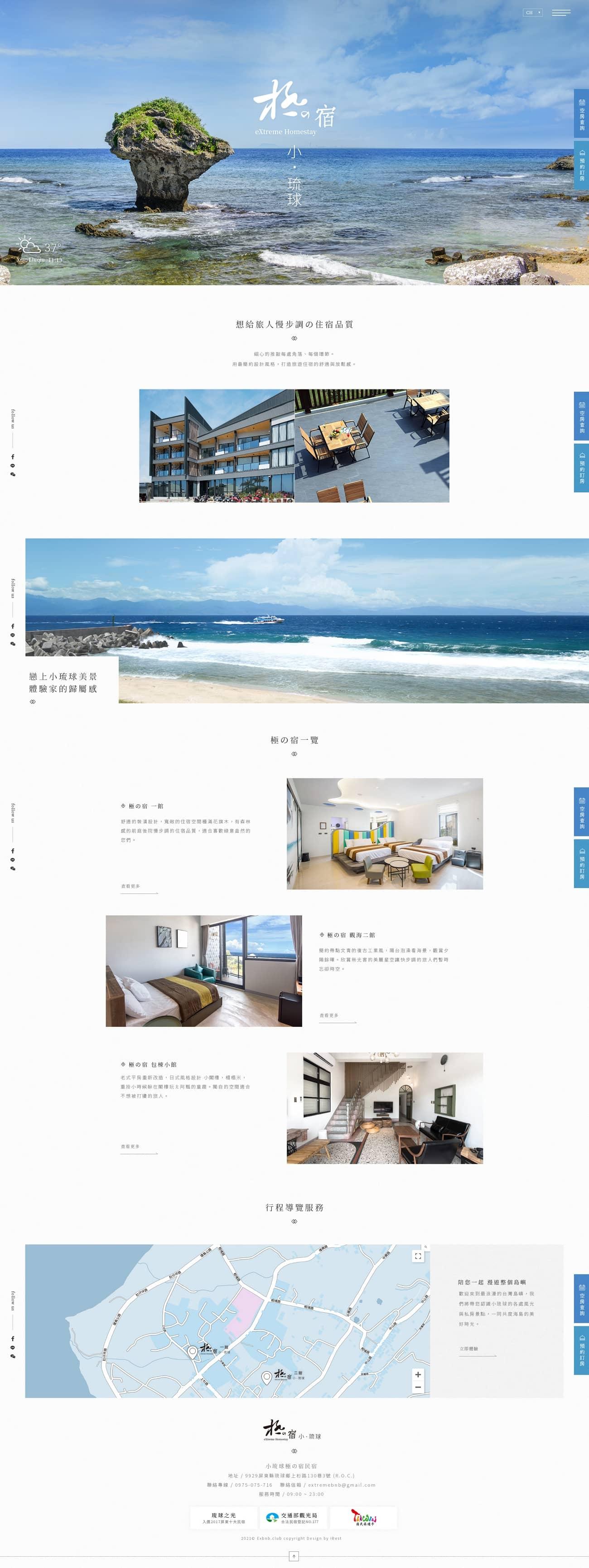 小琉球極宿-網頁設計