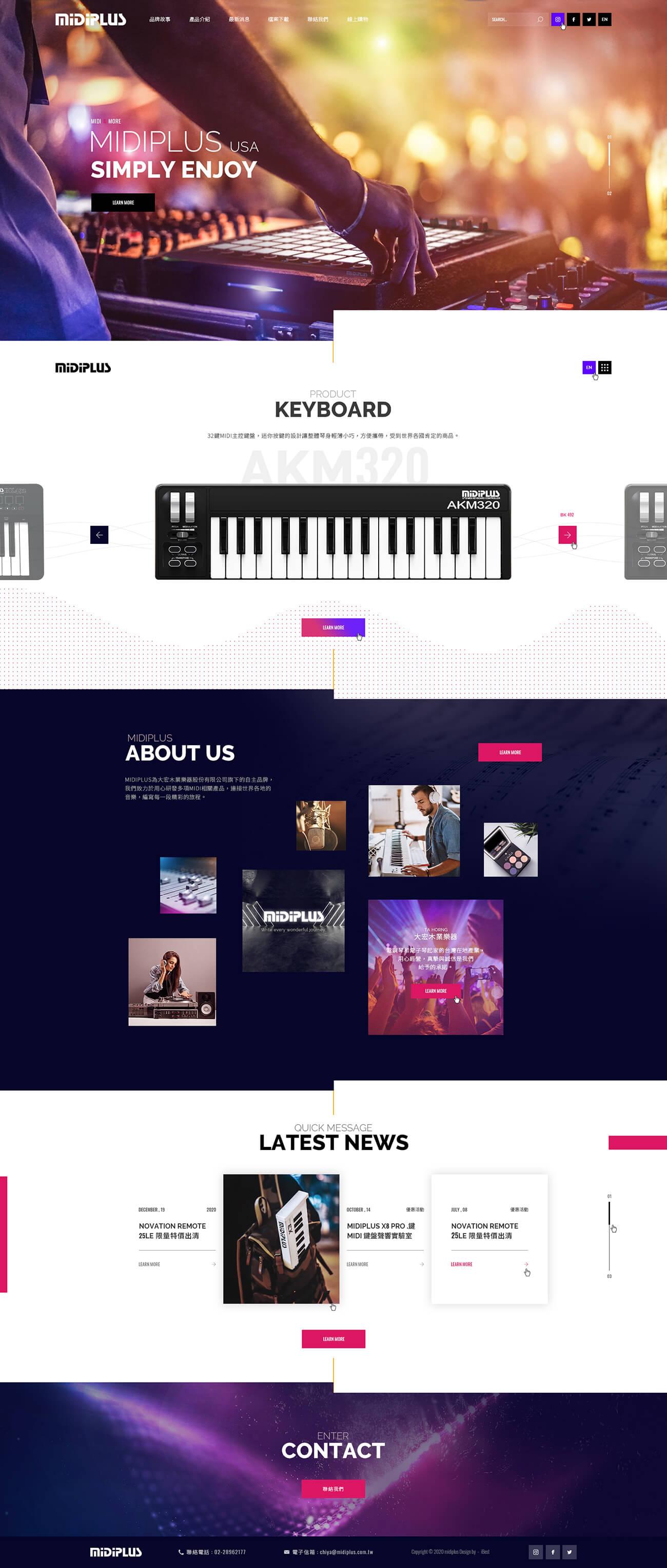 MIDIPLUS-網頁設計
