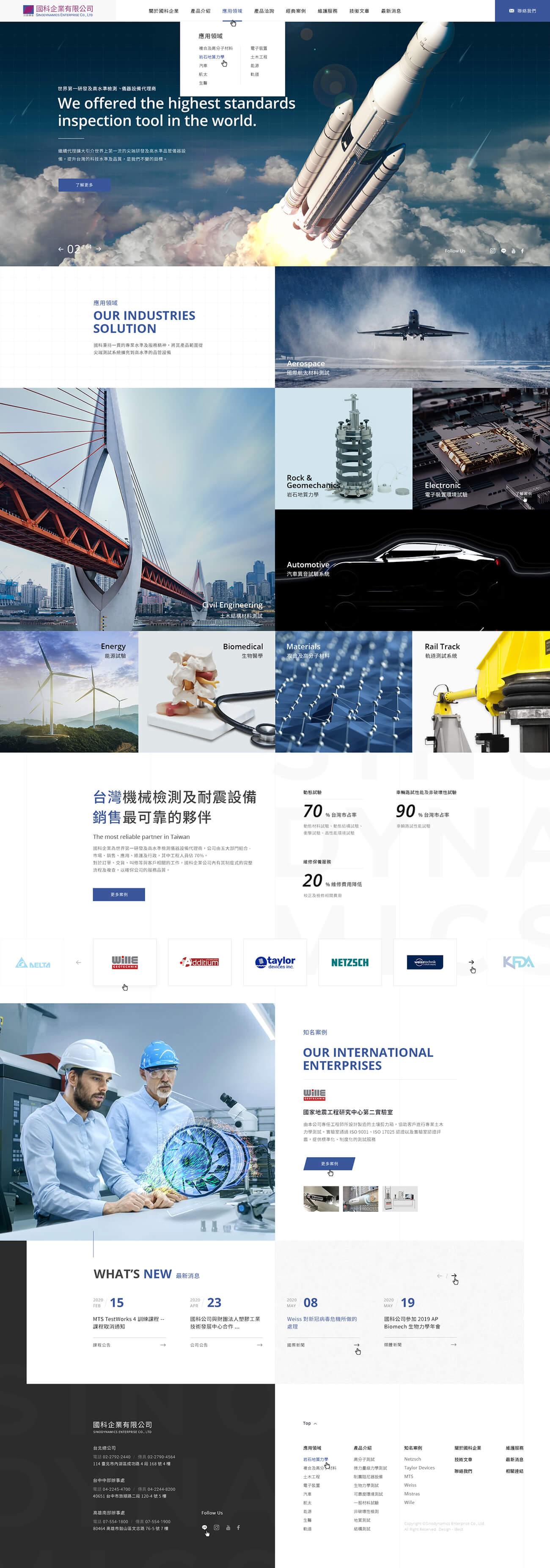 國科企業-網頁設計