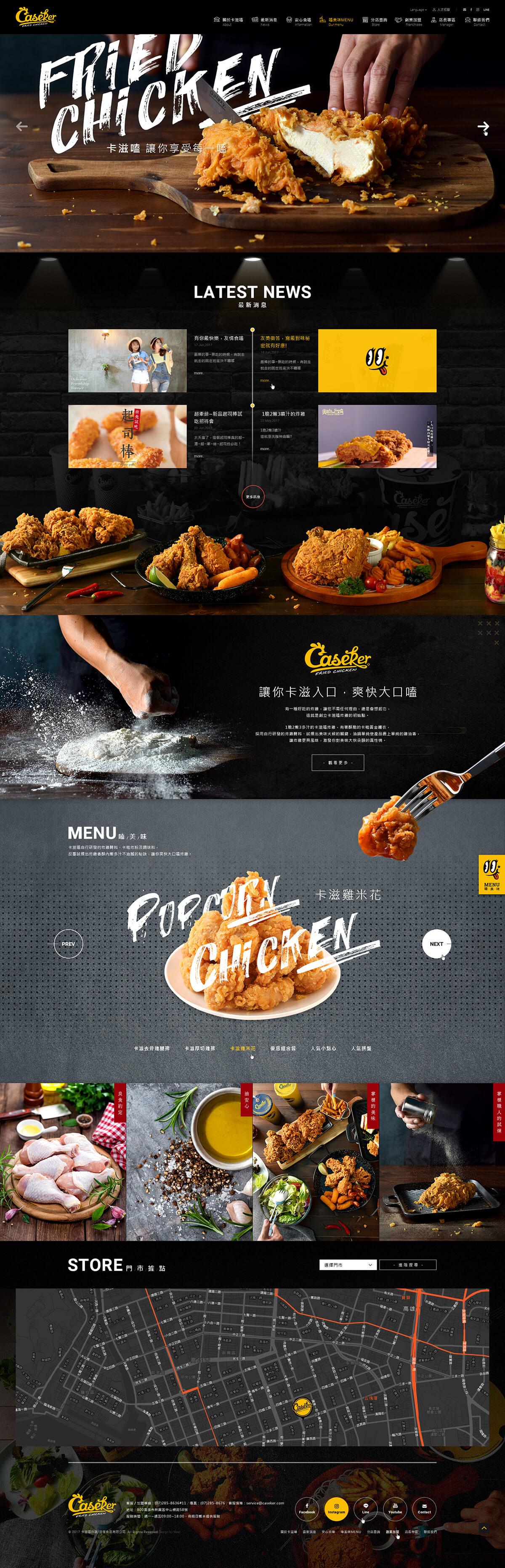 卡滋嗑炸雞-網頁設計