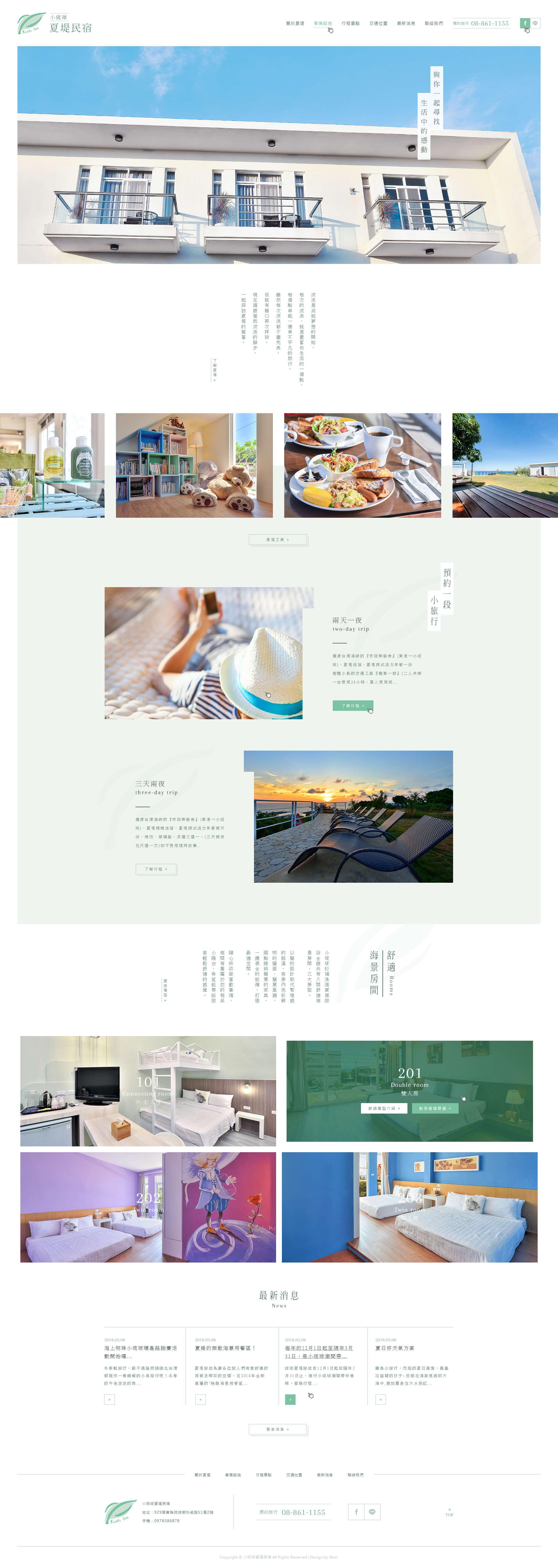 夏堤民宿-網頁設計