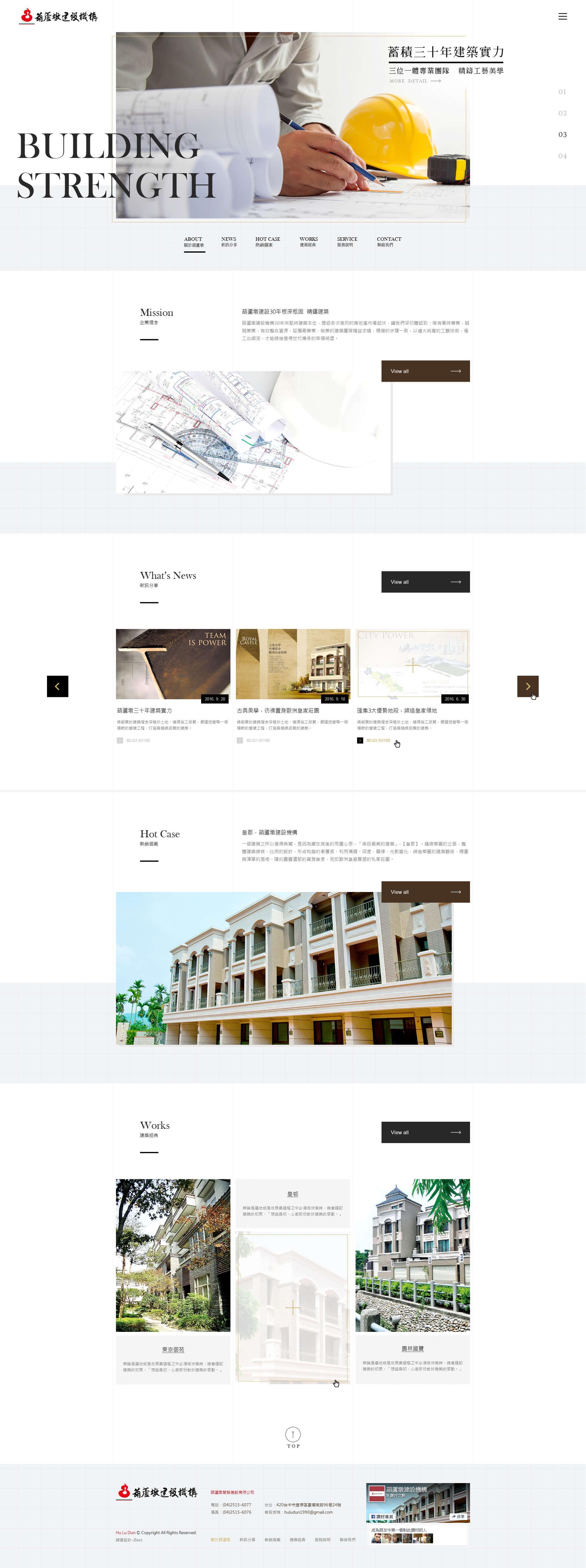 葫蘆墩建設機構-網頁設計