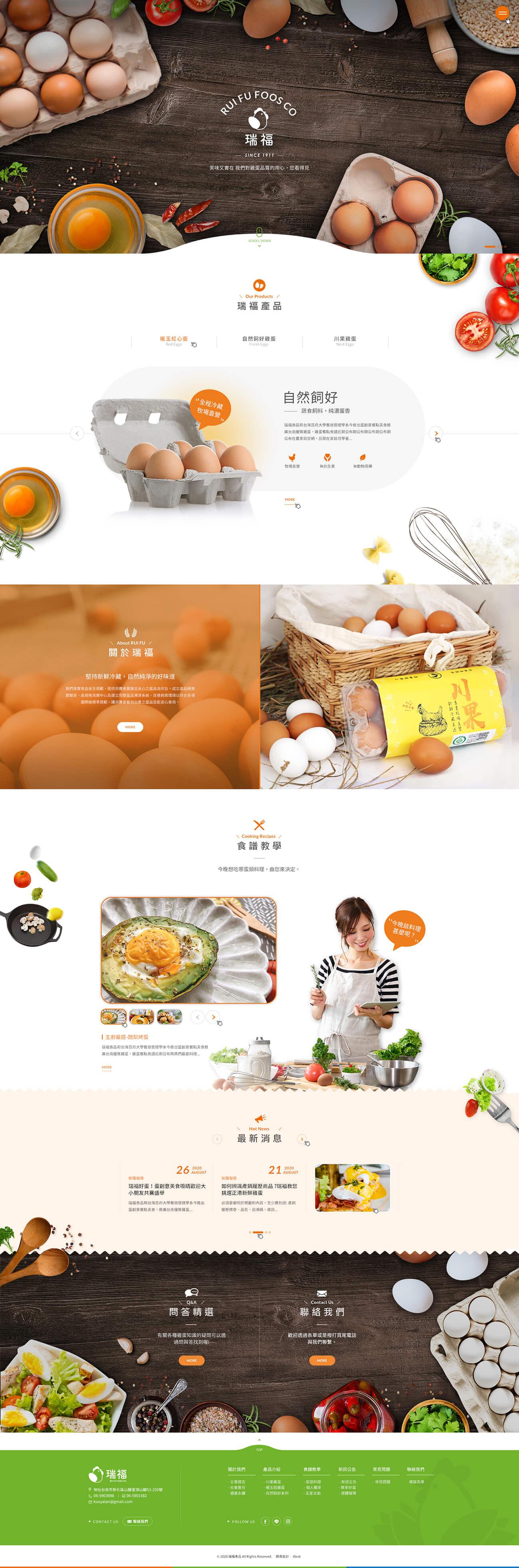瑞福食品-網頁設計
