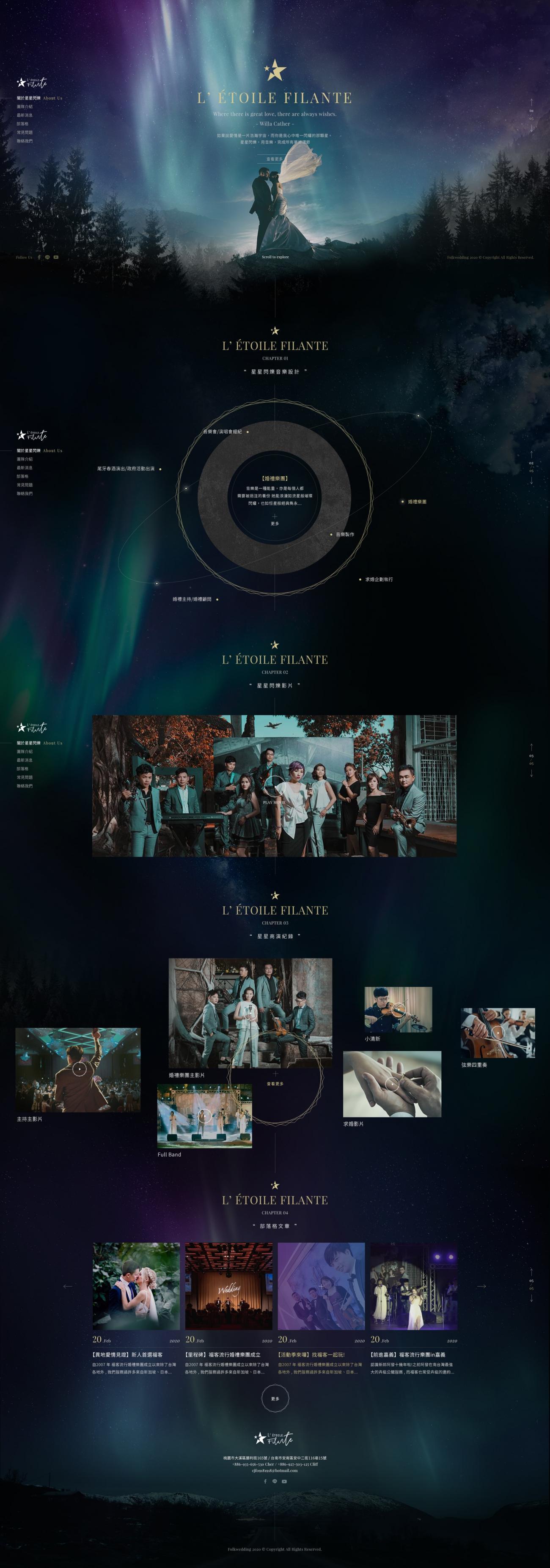 星星閃爍音樂設計-網頁設計