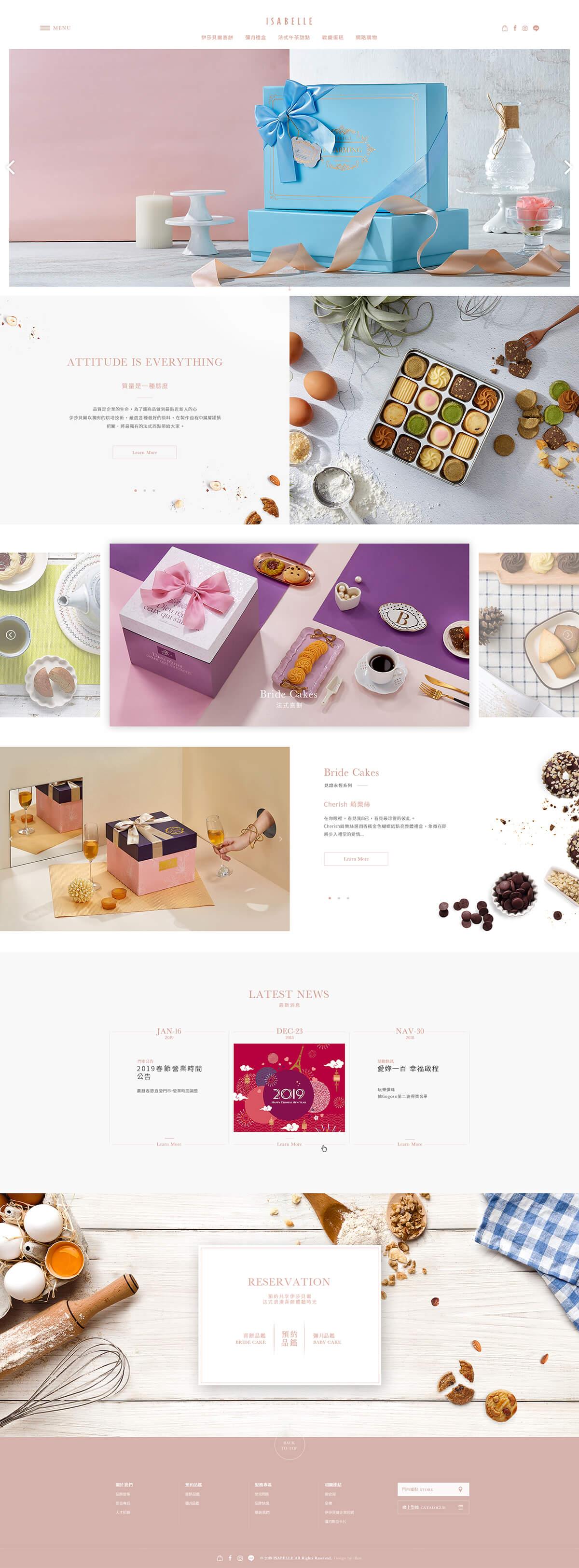 伊莎貝爾-網頁設計