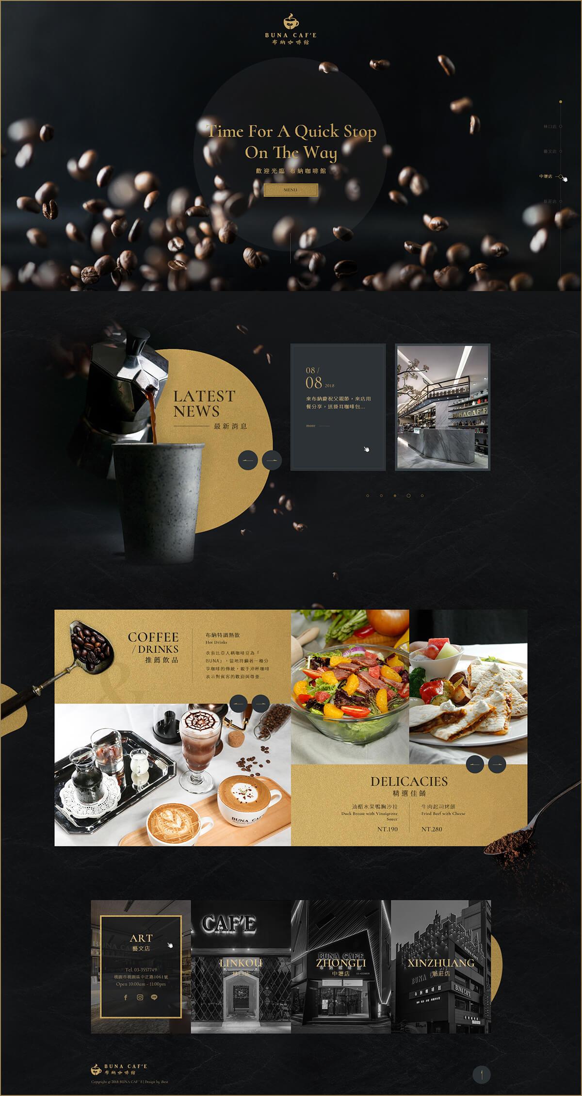 布納咖啡館-網頁設計