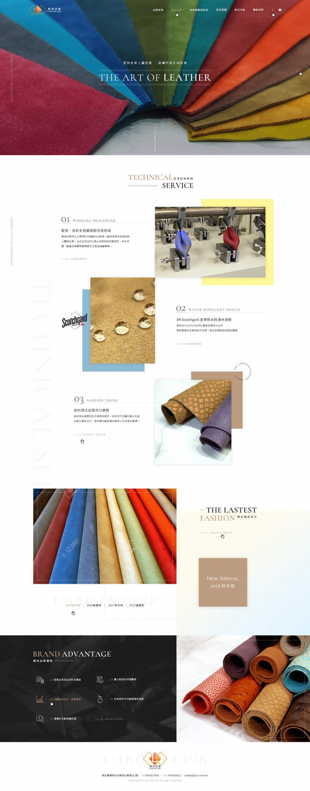 樂肯皮飾-網頁設計