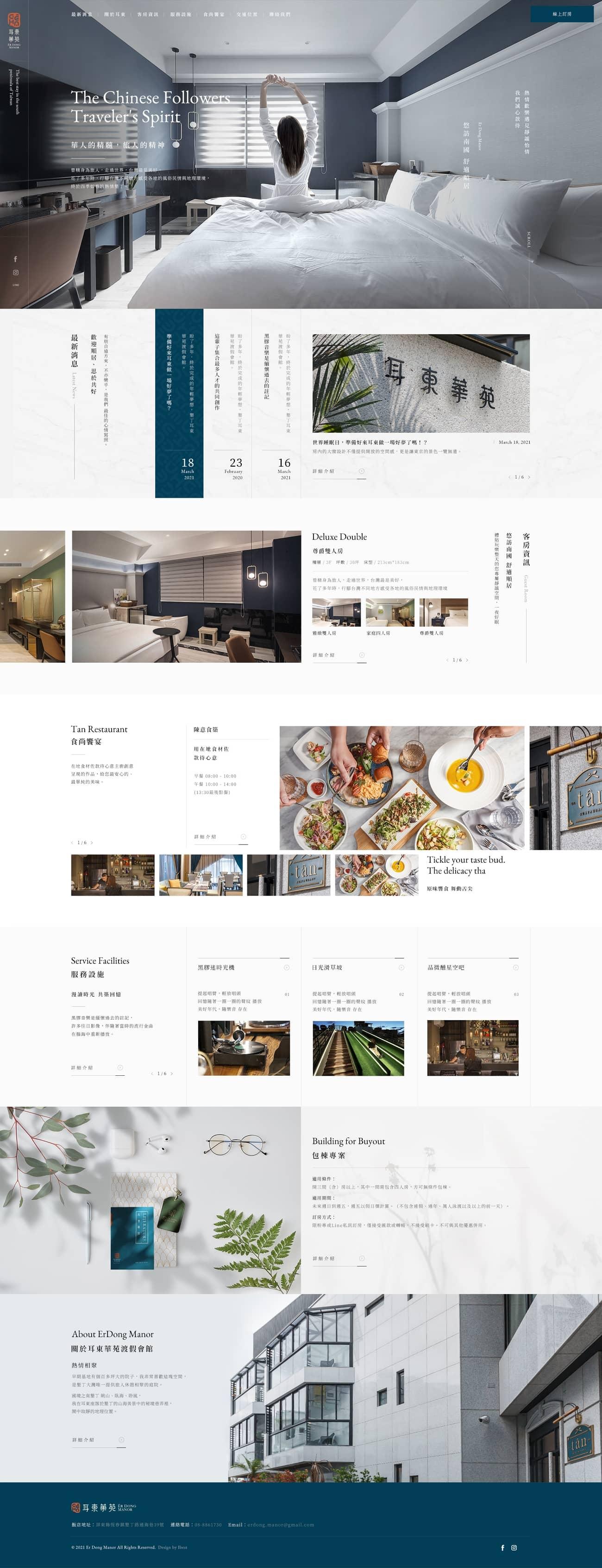 耳東華苑-網頁設計