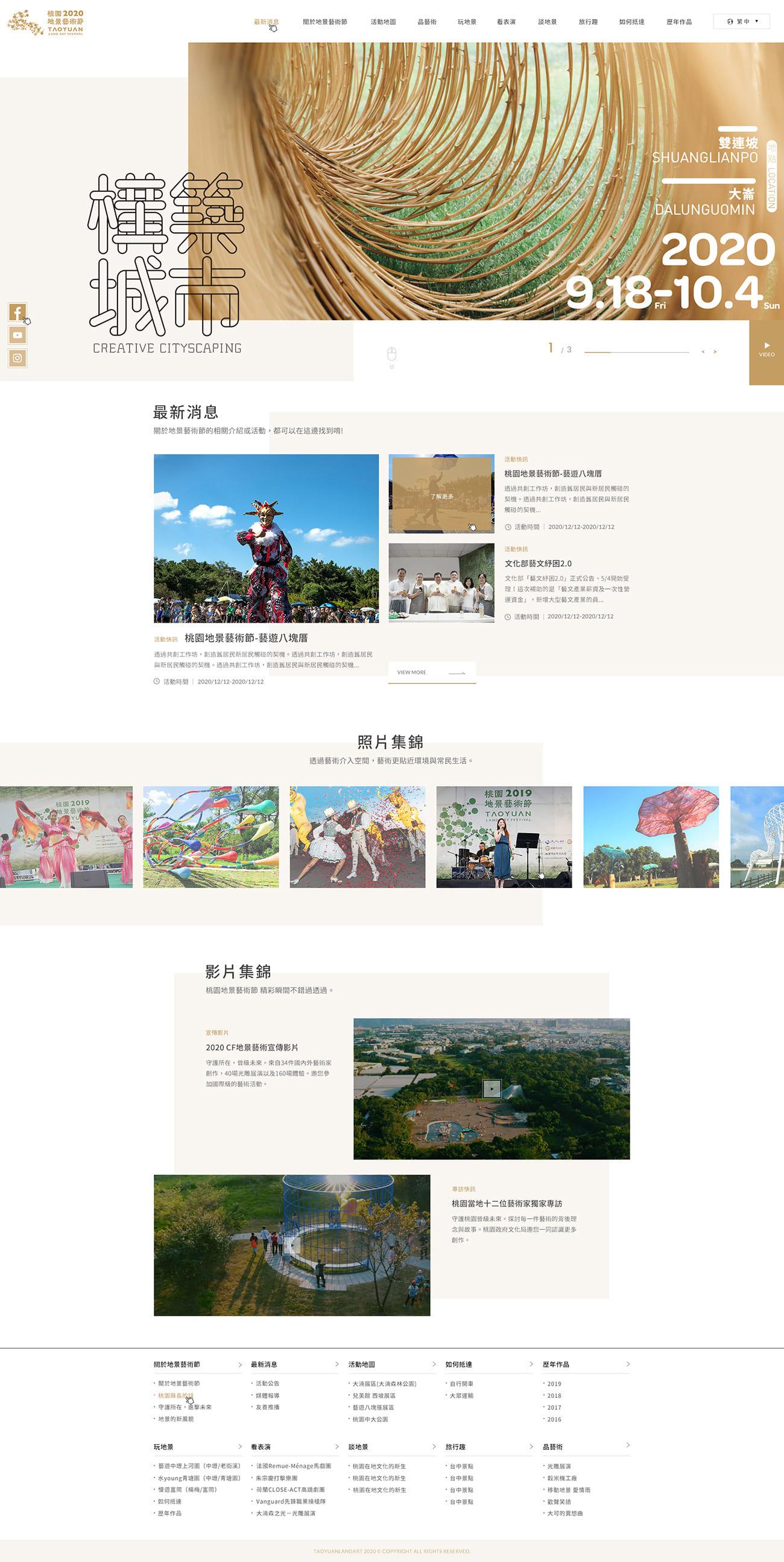 桃園地景藝術節-網頁設計