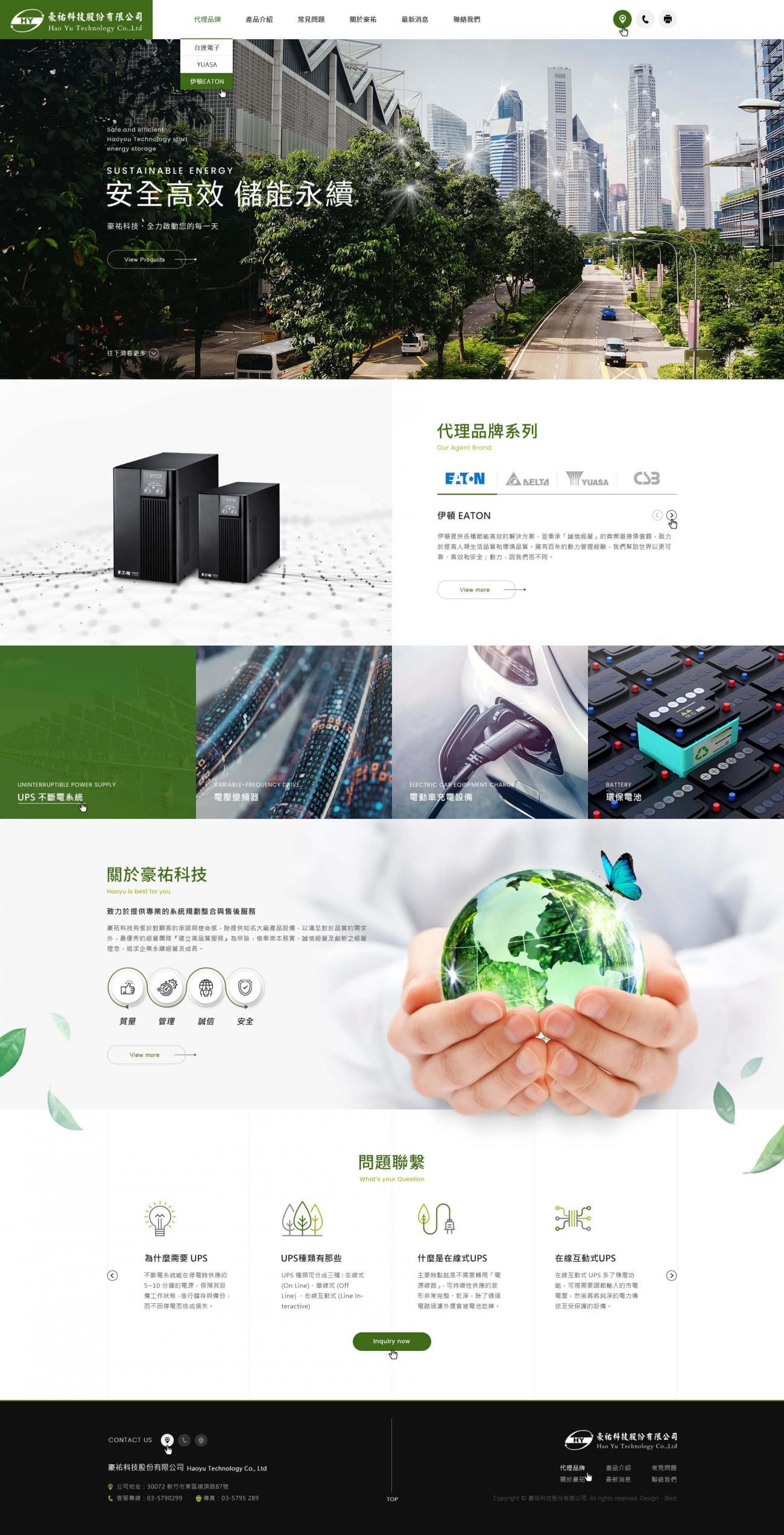 豪祐科技-網頁設計