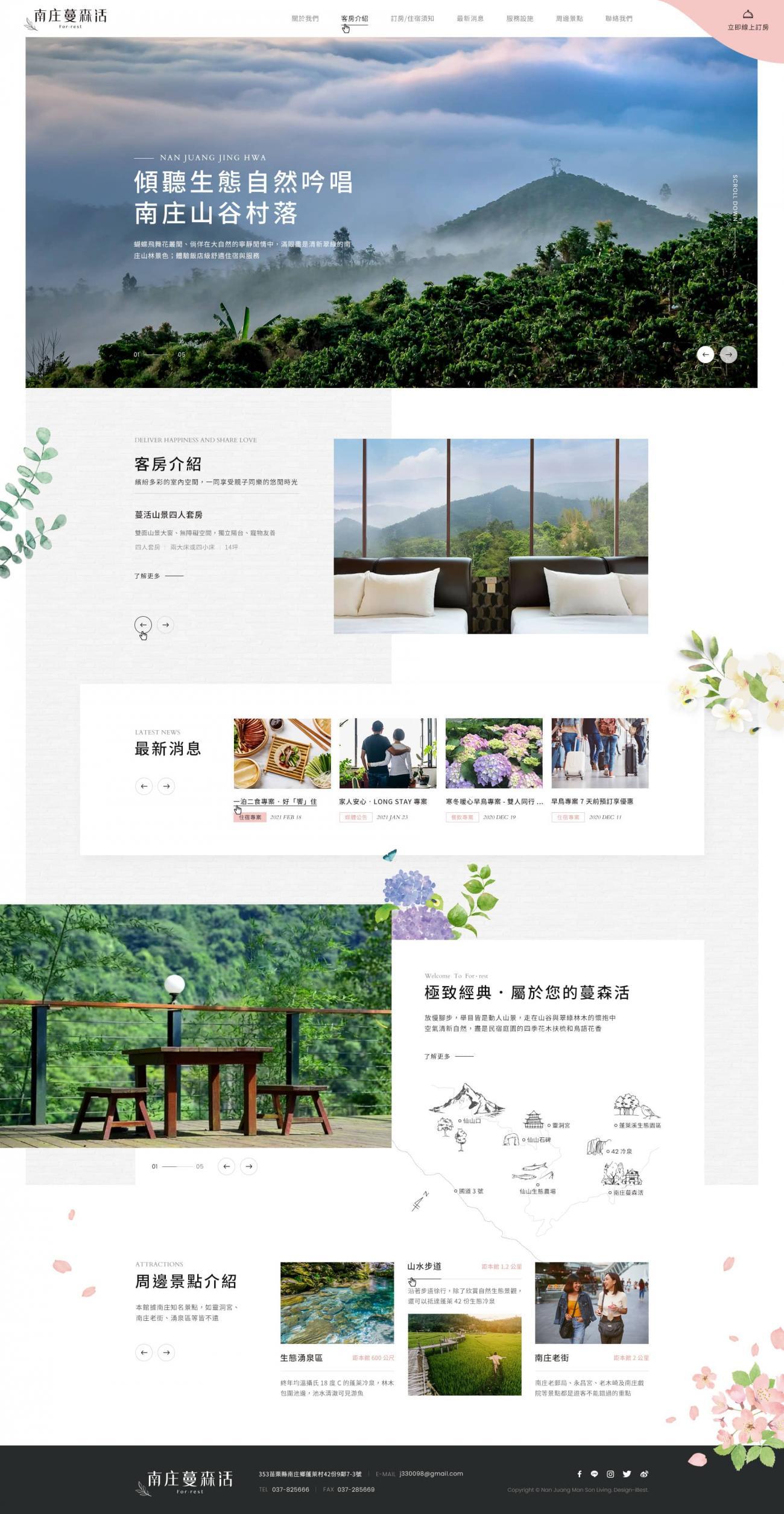 南庄蔓森活民宿-網頁設計