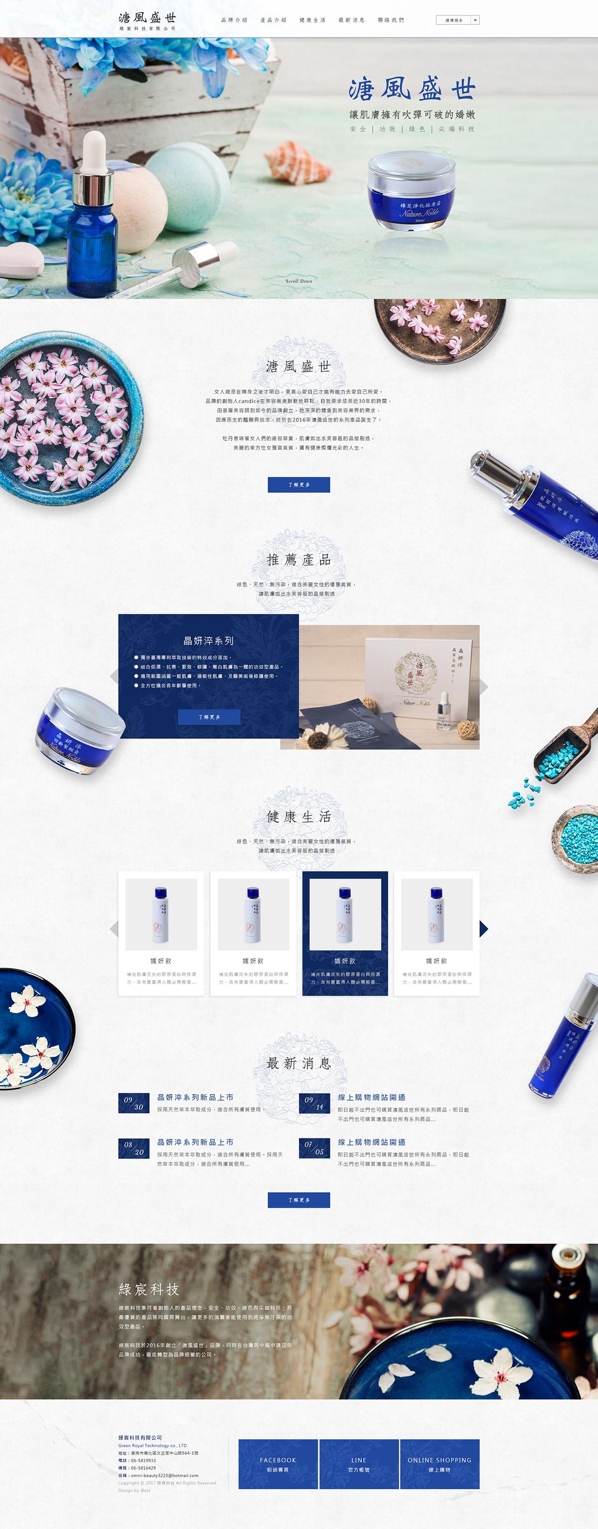 綠宸科技-網頁設計