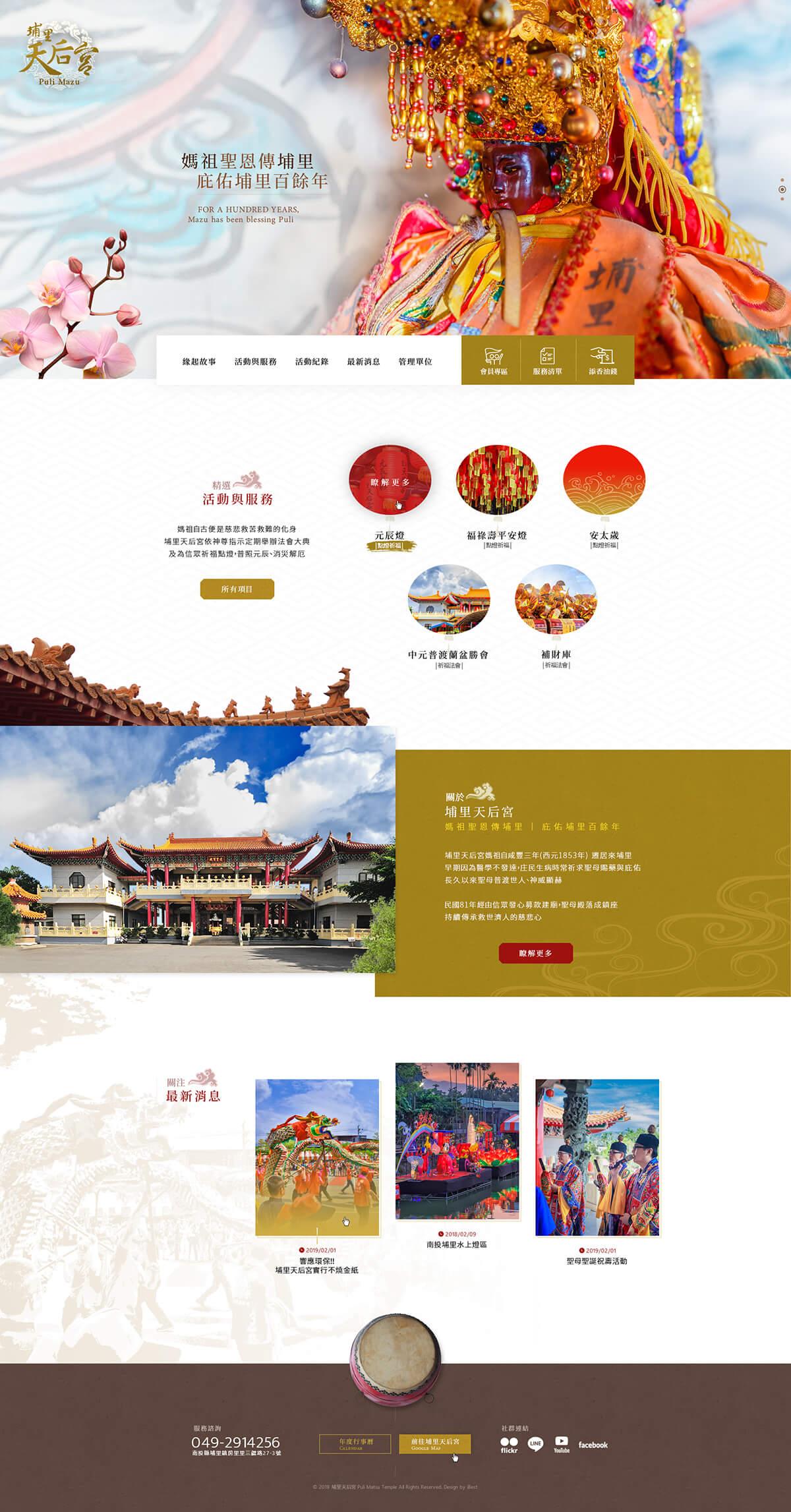 埔里天后宮-網頁設計