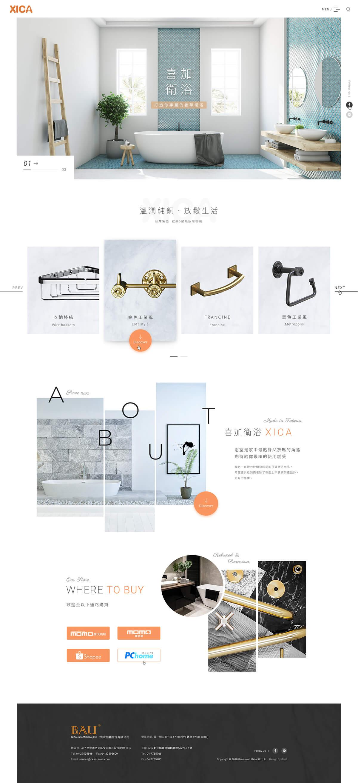 喜加衛浴-網頁設計