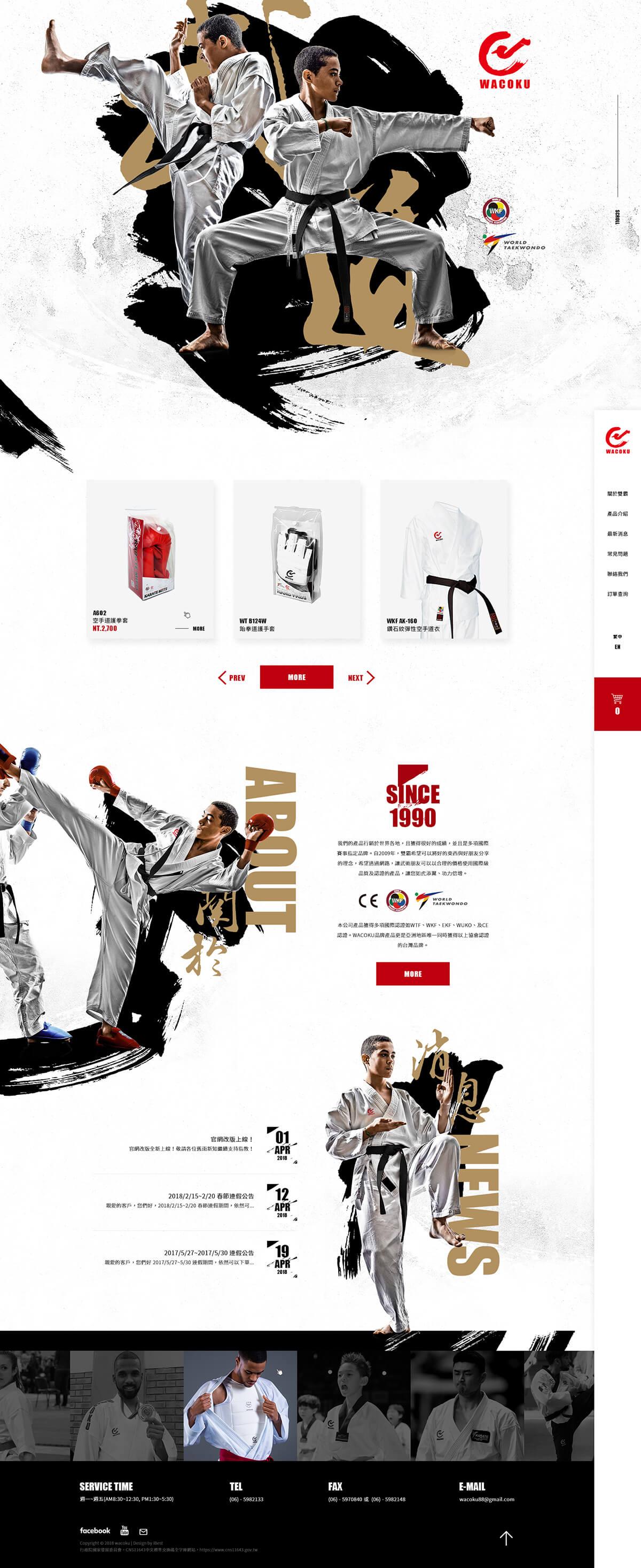 雙霸實業-網頁設計