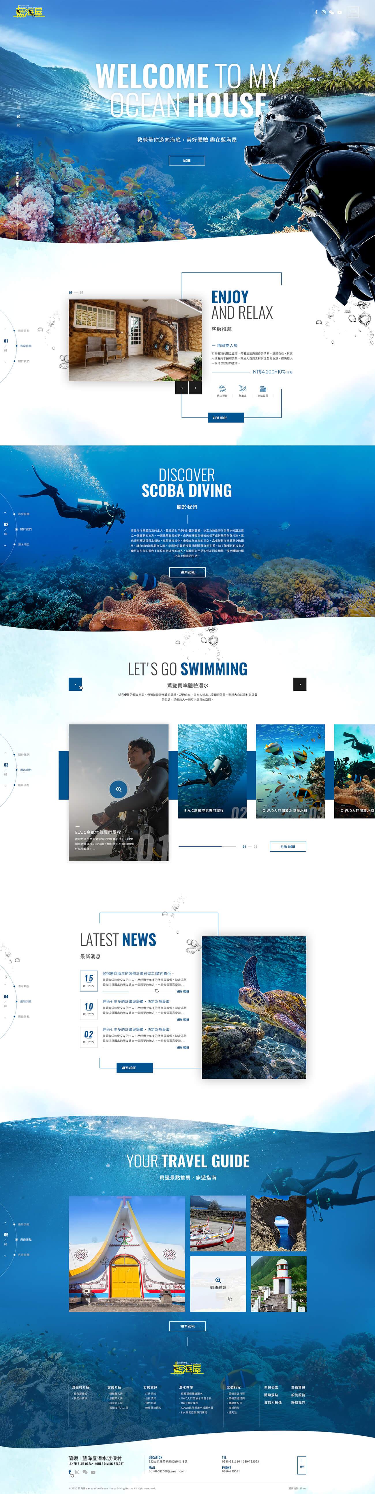 藍海屋-網頁設計
