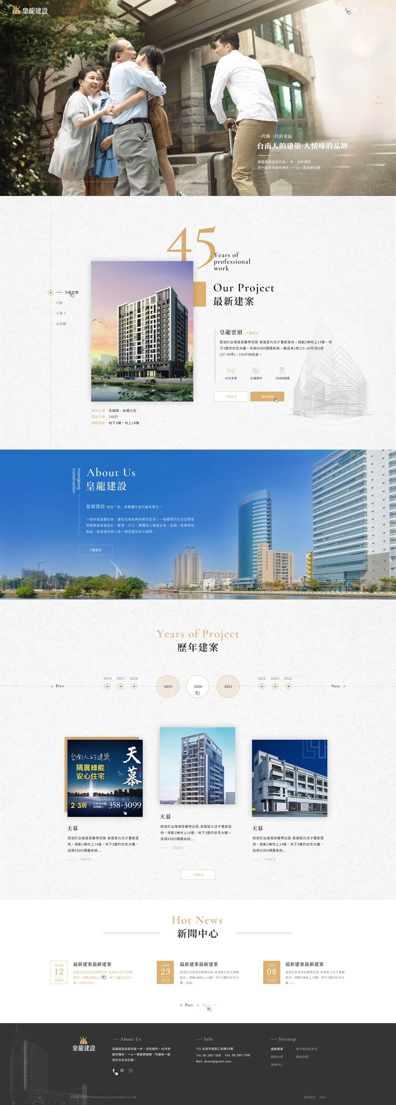 皇龍建設-網頁設計
