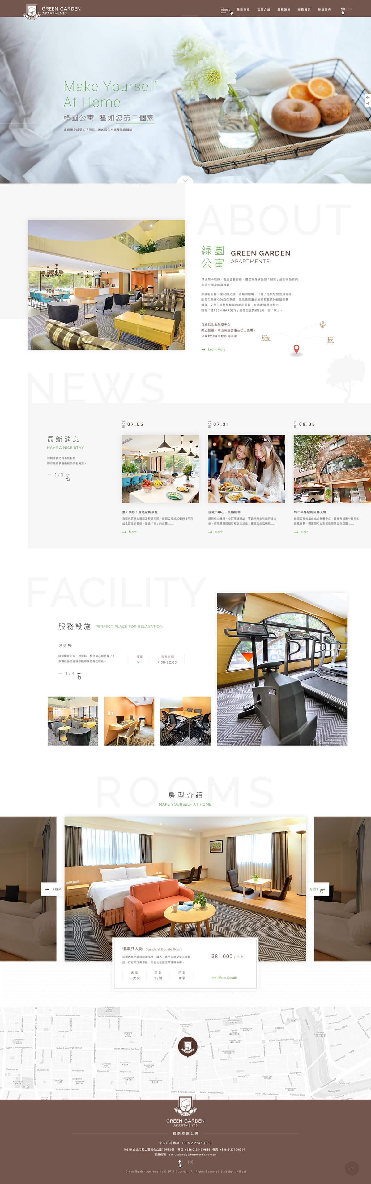 福泰綠園公寓-網頁設計