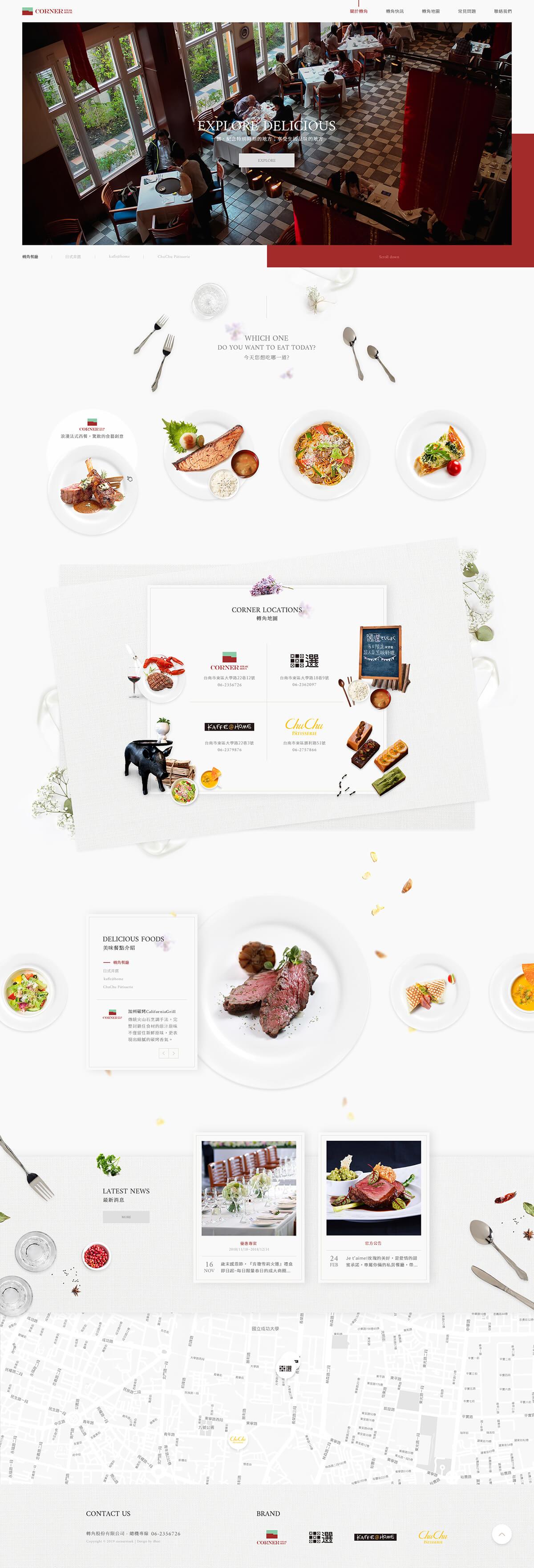 轉角餐飲-網頁設計