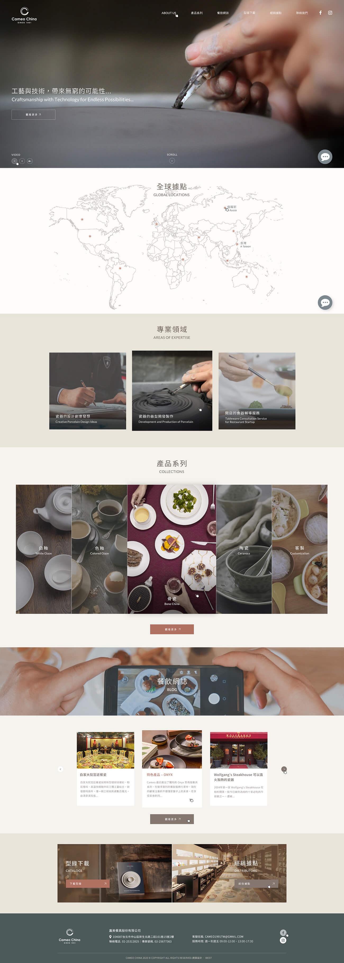 嘉美餐具-網頁設計