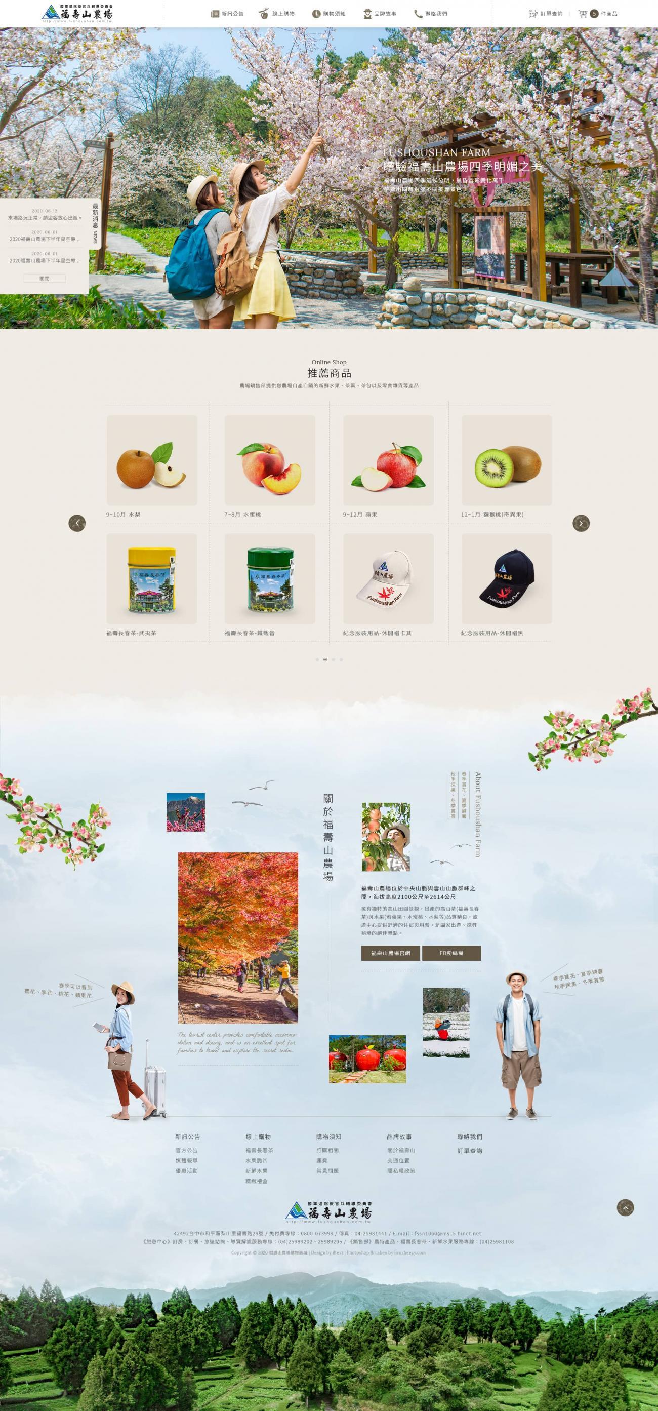 福壽山農場-網頁設計