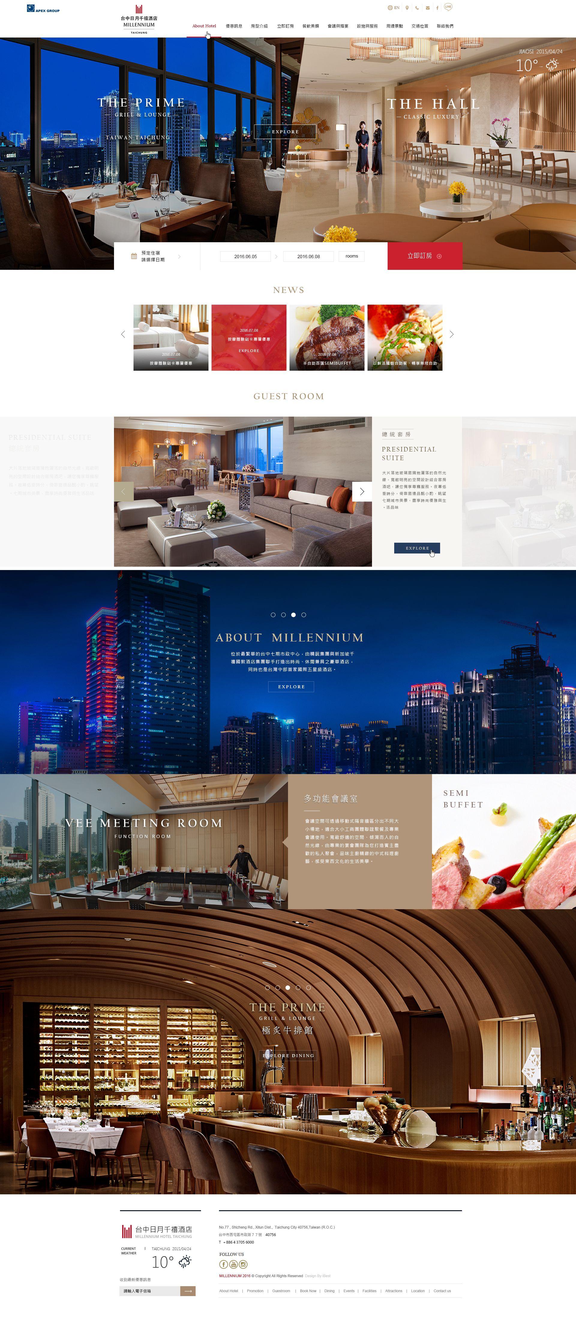 台中日月千禧酒店-網頁設計