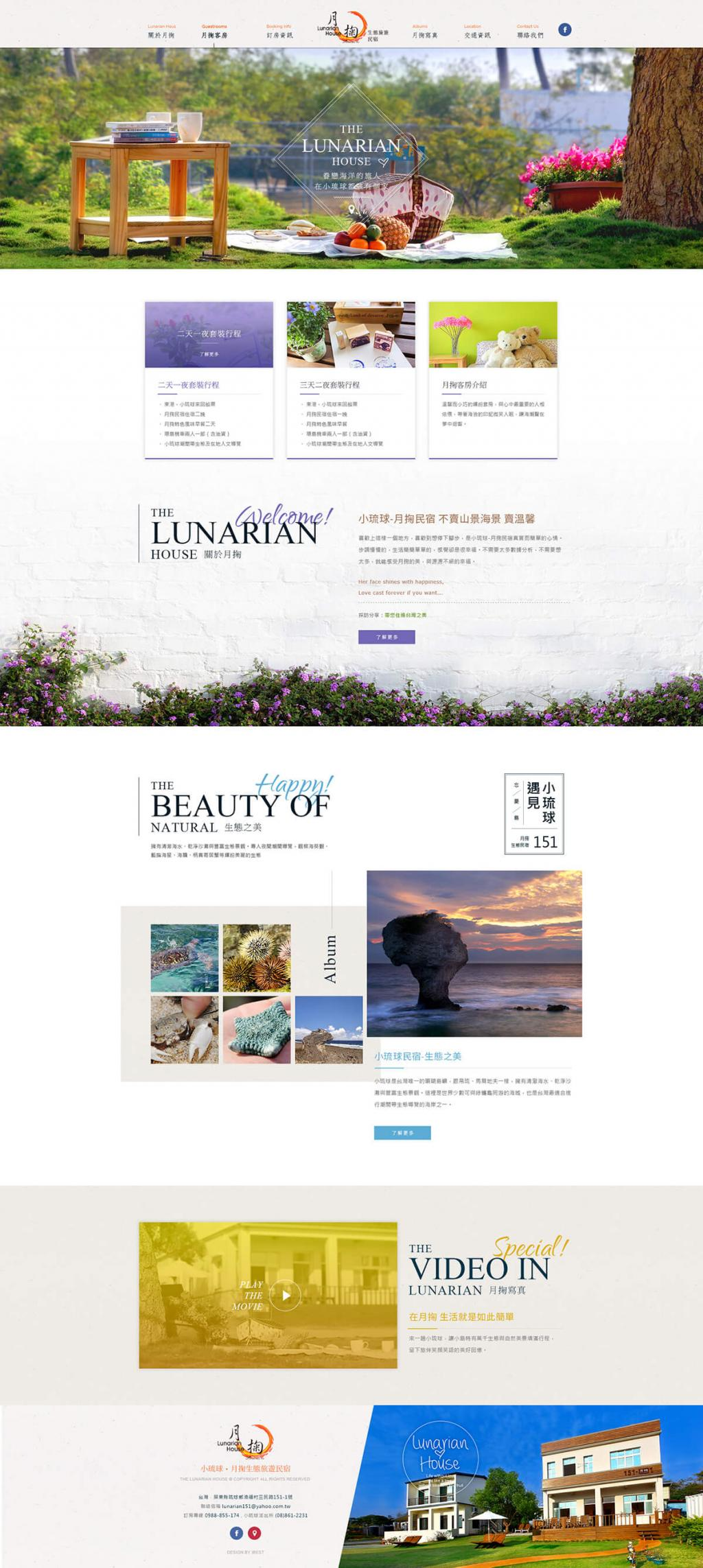 小琉球月掬生態旅遊民宿-網頁設計
