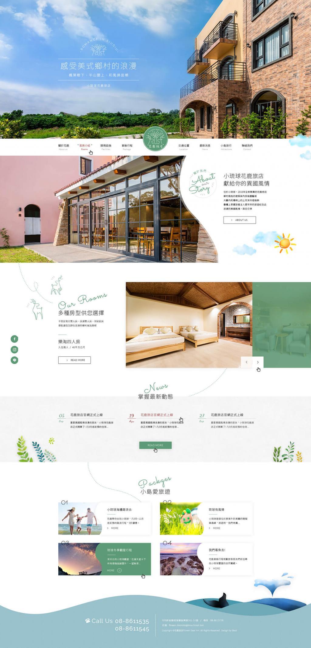 花鹿旅店-網頁設計