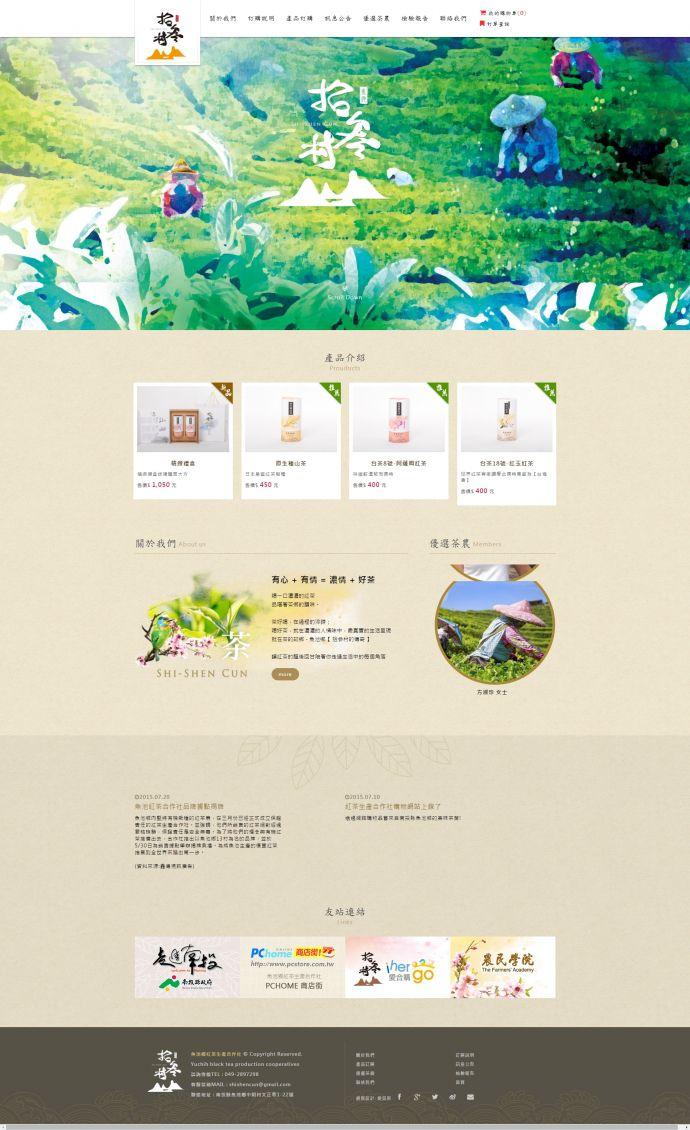 紅茶生產合作社-網頁設計