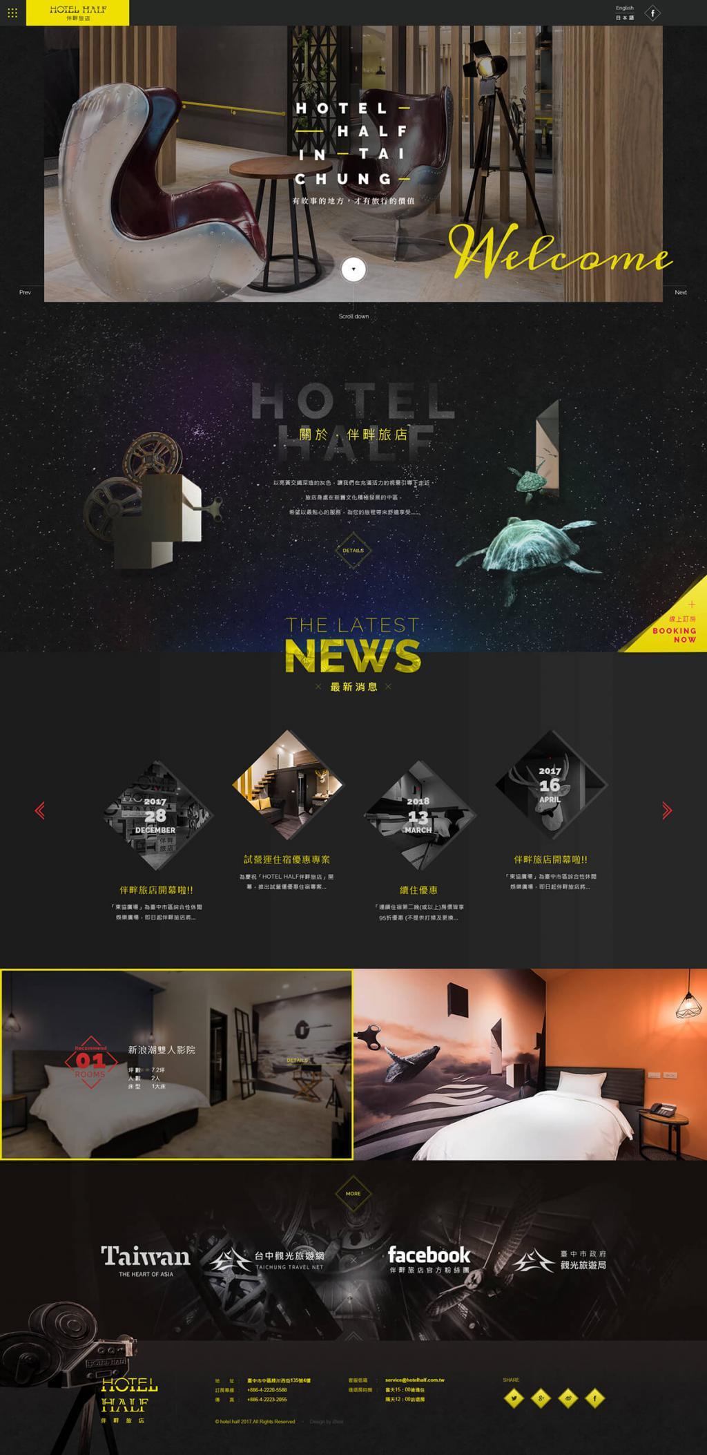 伴畔旅店-網頁設計
