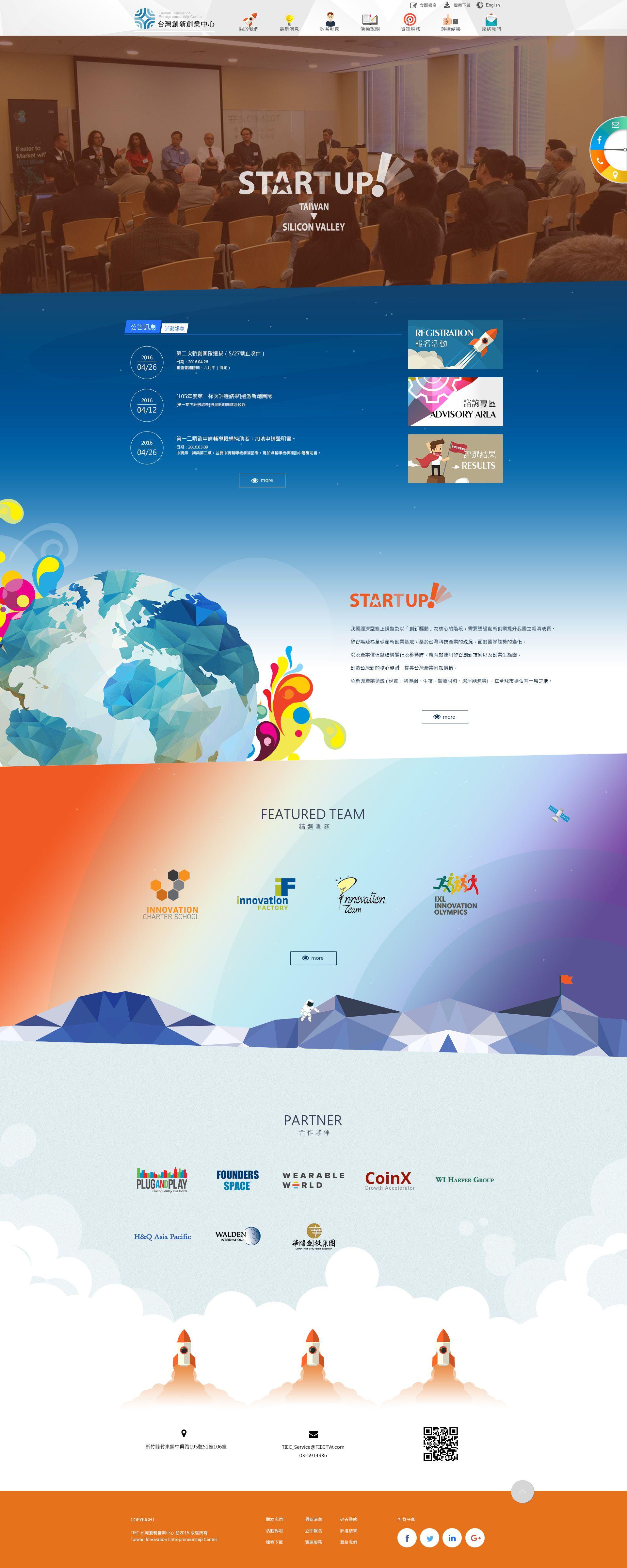 台灣創新創業中心-網頁設計