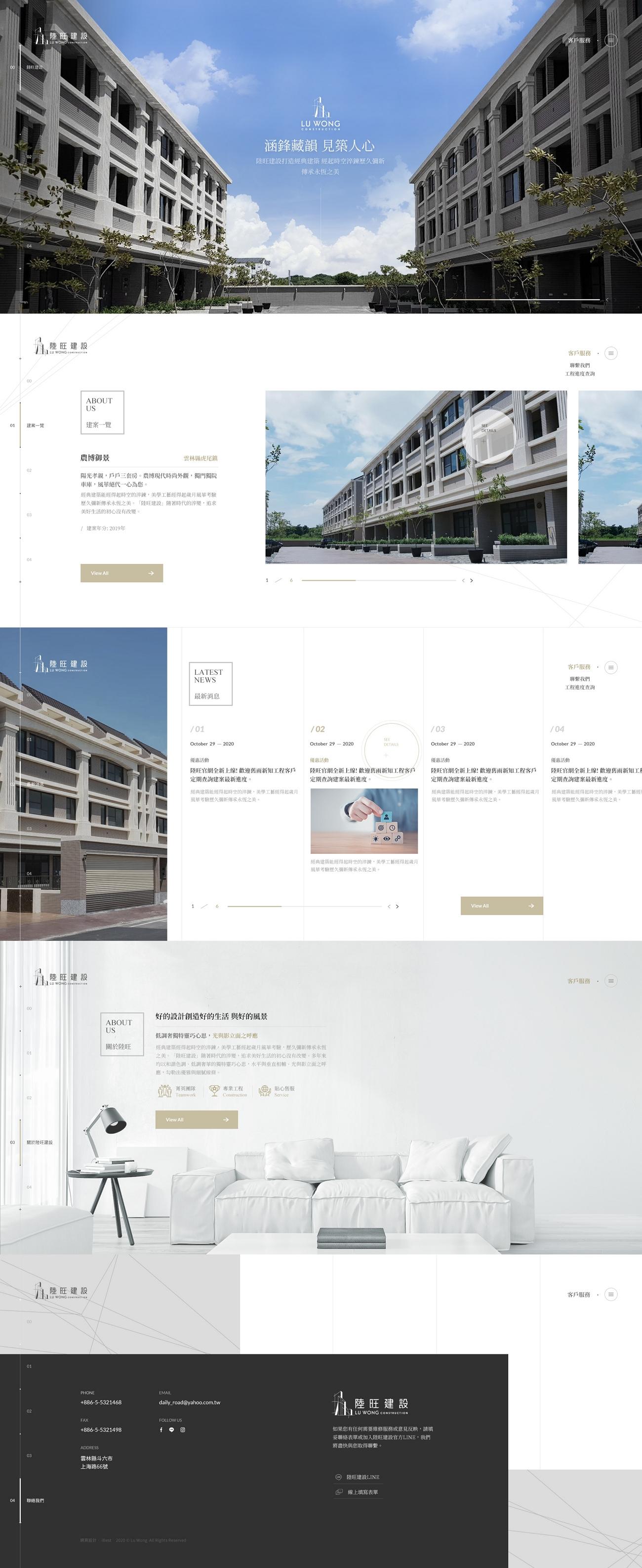 陸旺建設-網頁設計