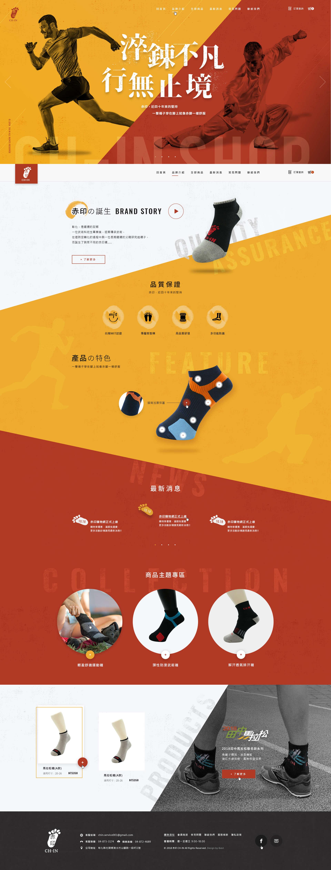 赤印運動襪-網頁設計