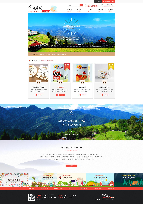 清境農場購物商城-網頁設計