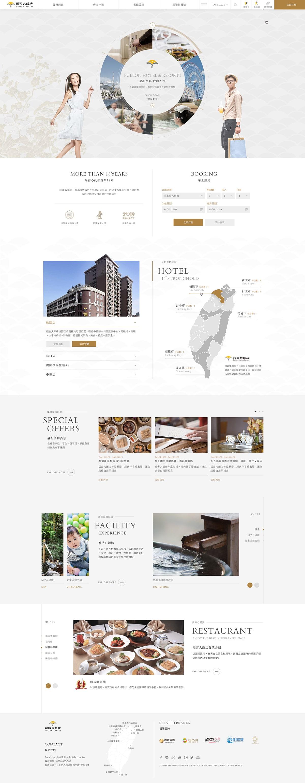 福容大飯店-網頁設計