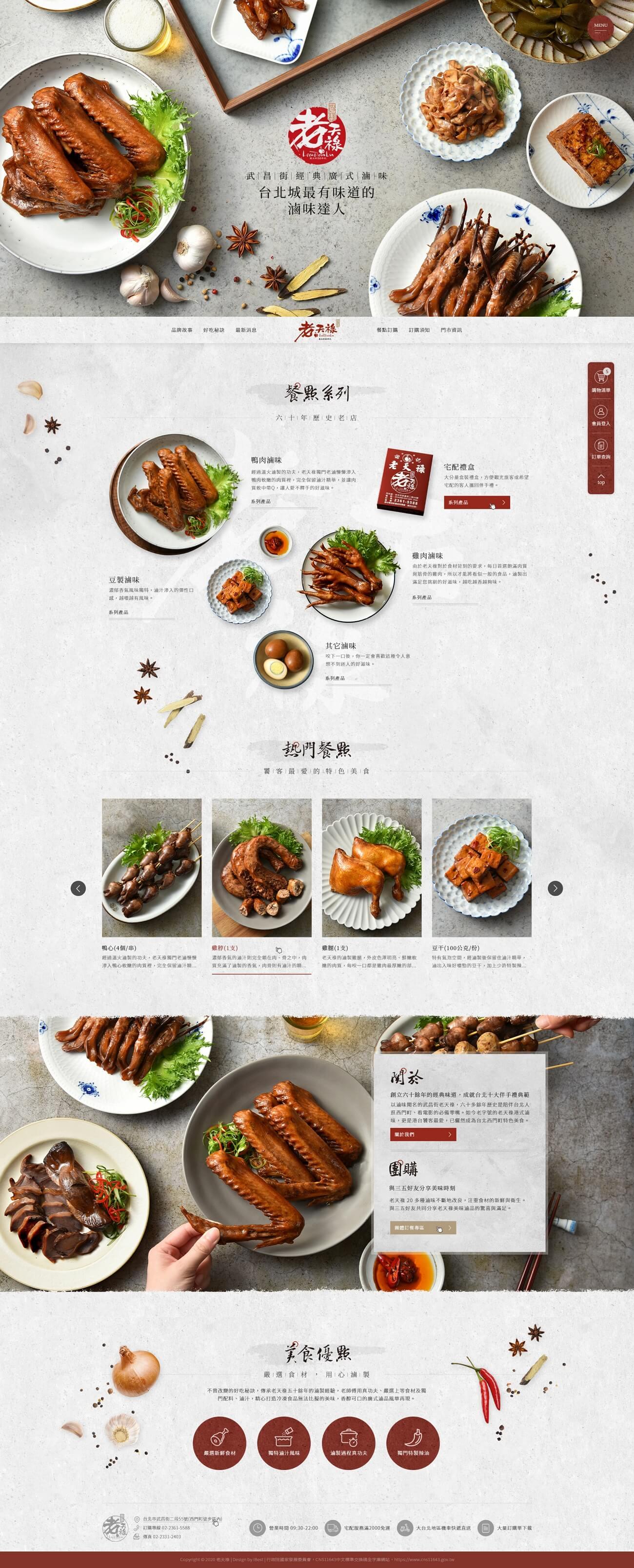 老天祿-網頁設計