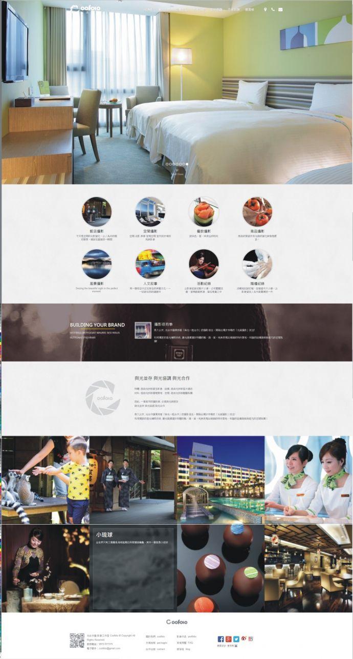 光合作攝影像工作室-網頁設計