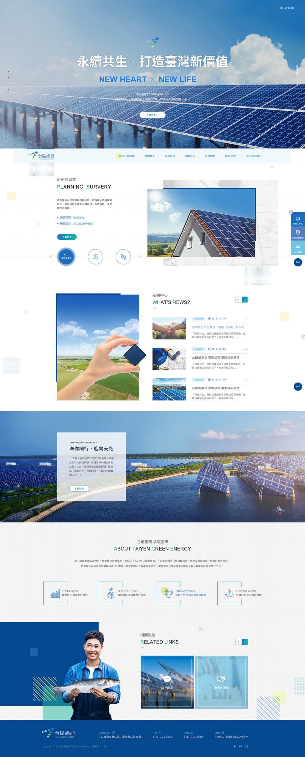 台鹽綠能-網頁設計