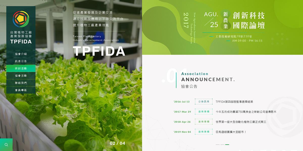 台灣植物工廠暨智慧農業發展協會-網頁設計