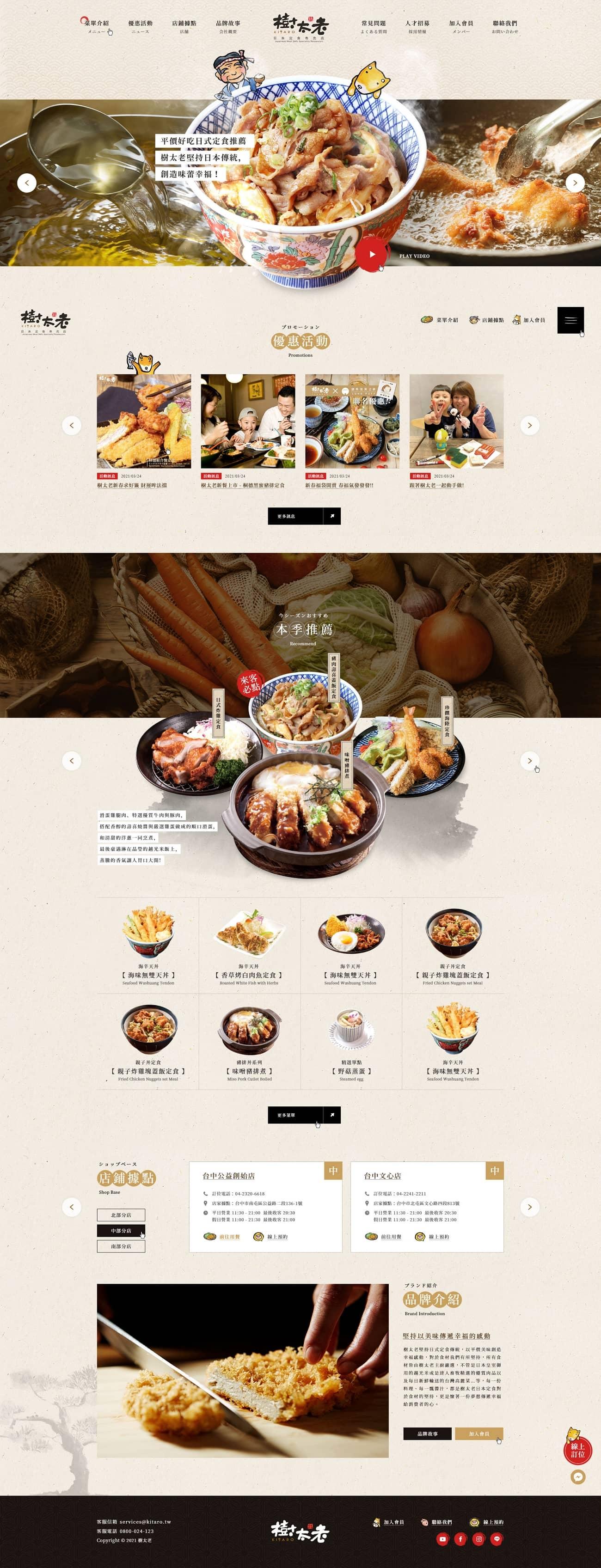 樹太老-網頁設計