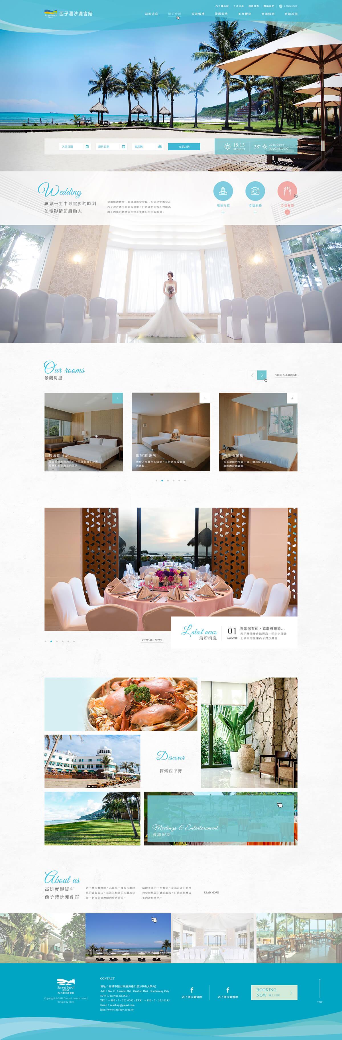 西子灣沙灘會館-網頁設計