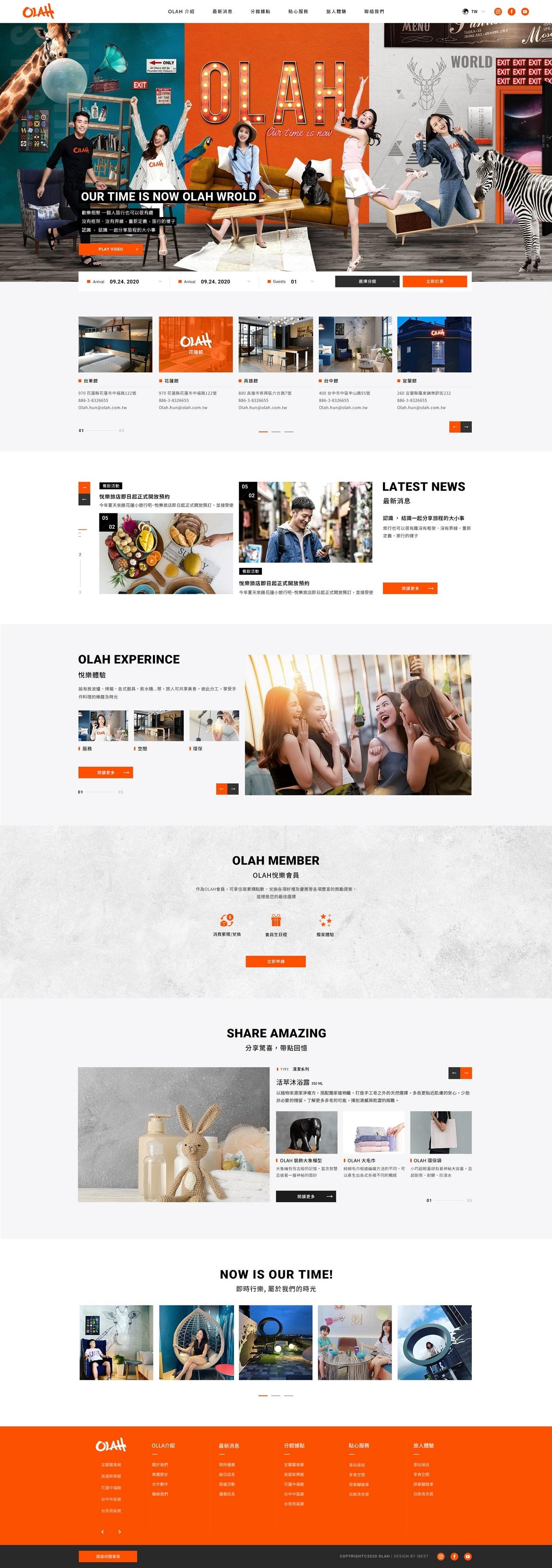 悅樂旅店-網頁設計