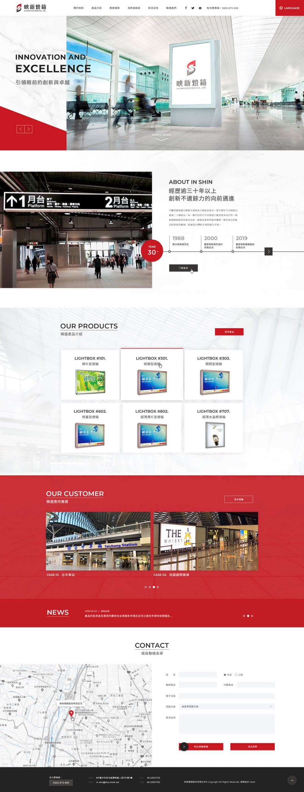 映新燈箱-網頁設計