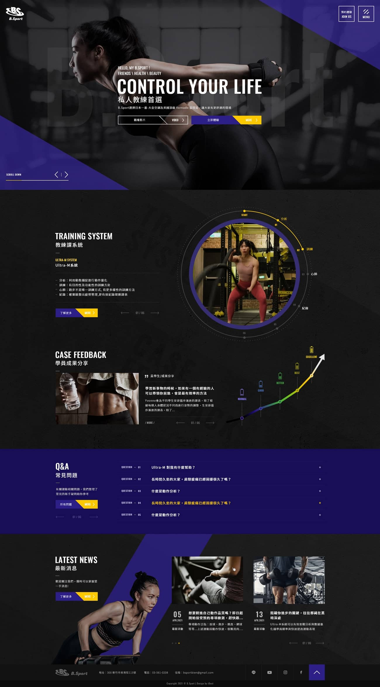B.sport新竹健身房-網頁設計