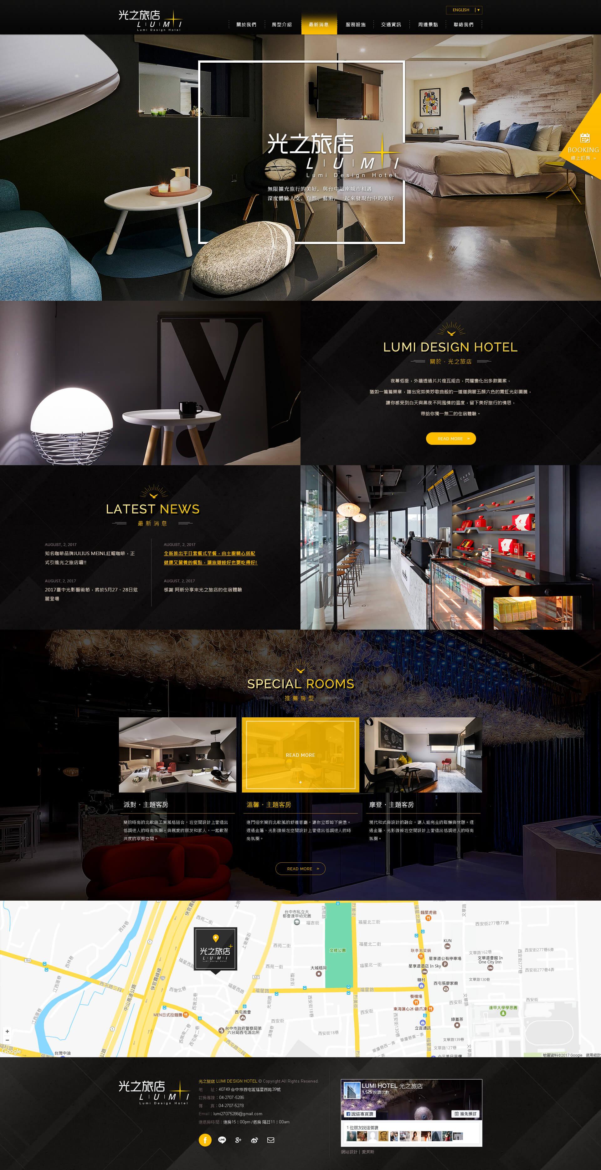 光之旅店-網頁設計