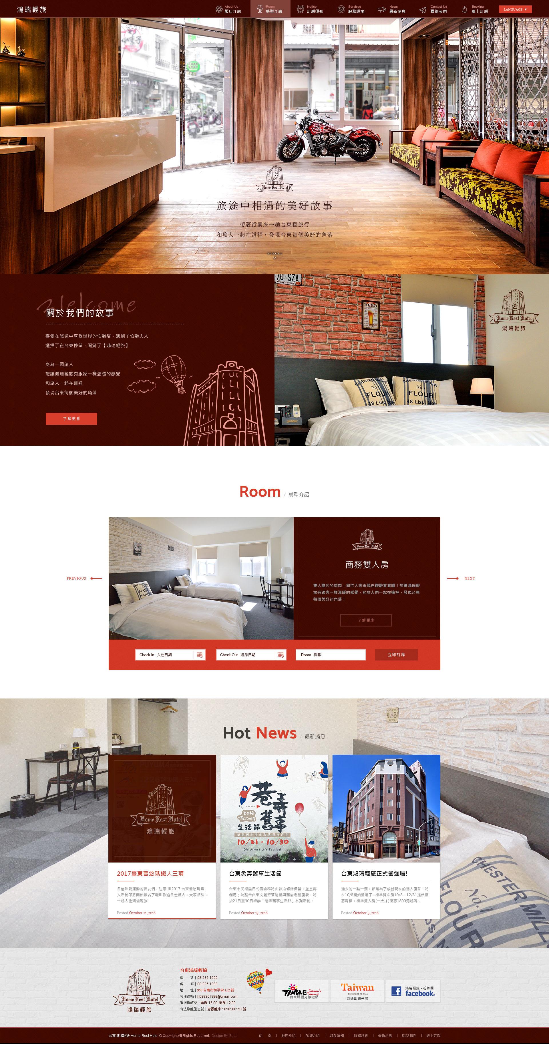 台東鴻瑞輕旅-網頁設計