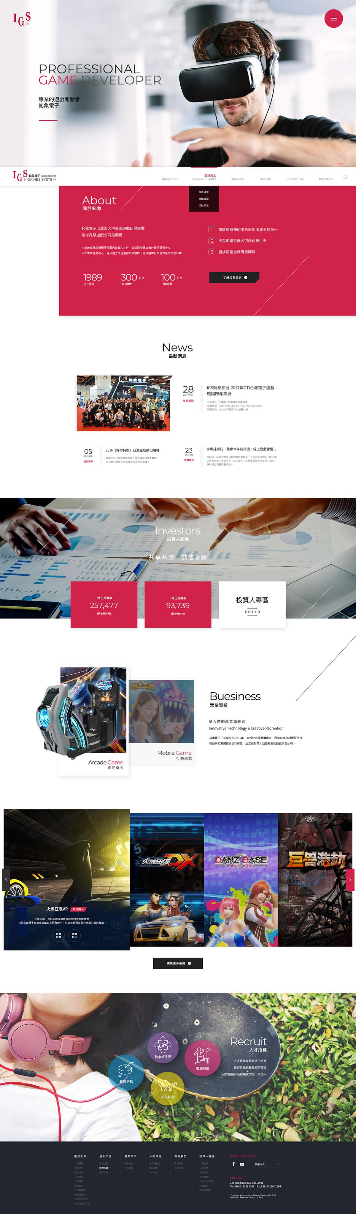 鈊象電子-網頁設計