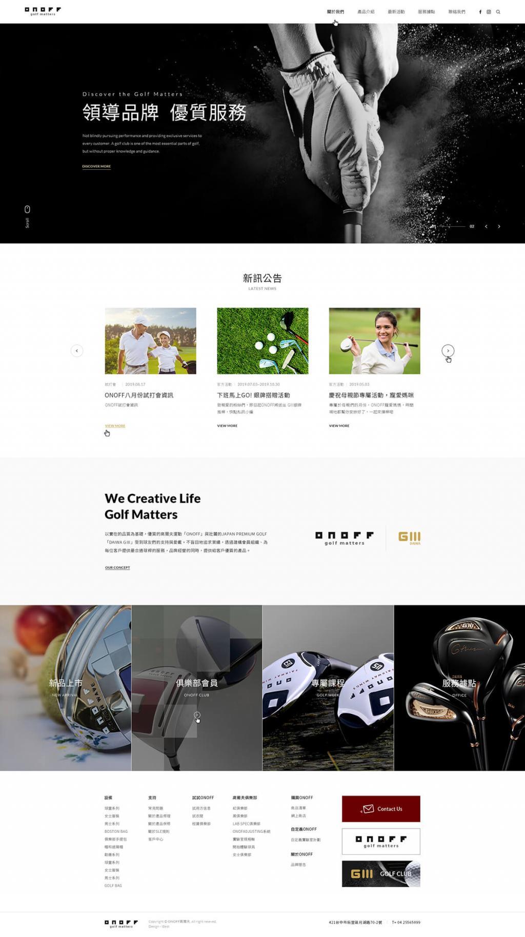 ONOFF 高爾夫-網頁設計