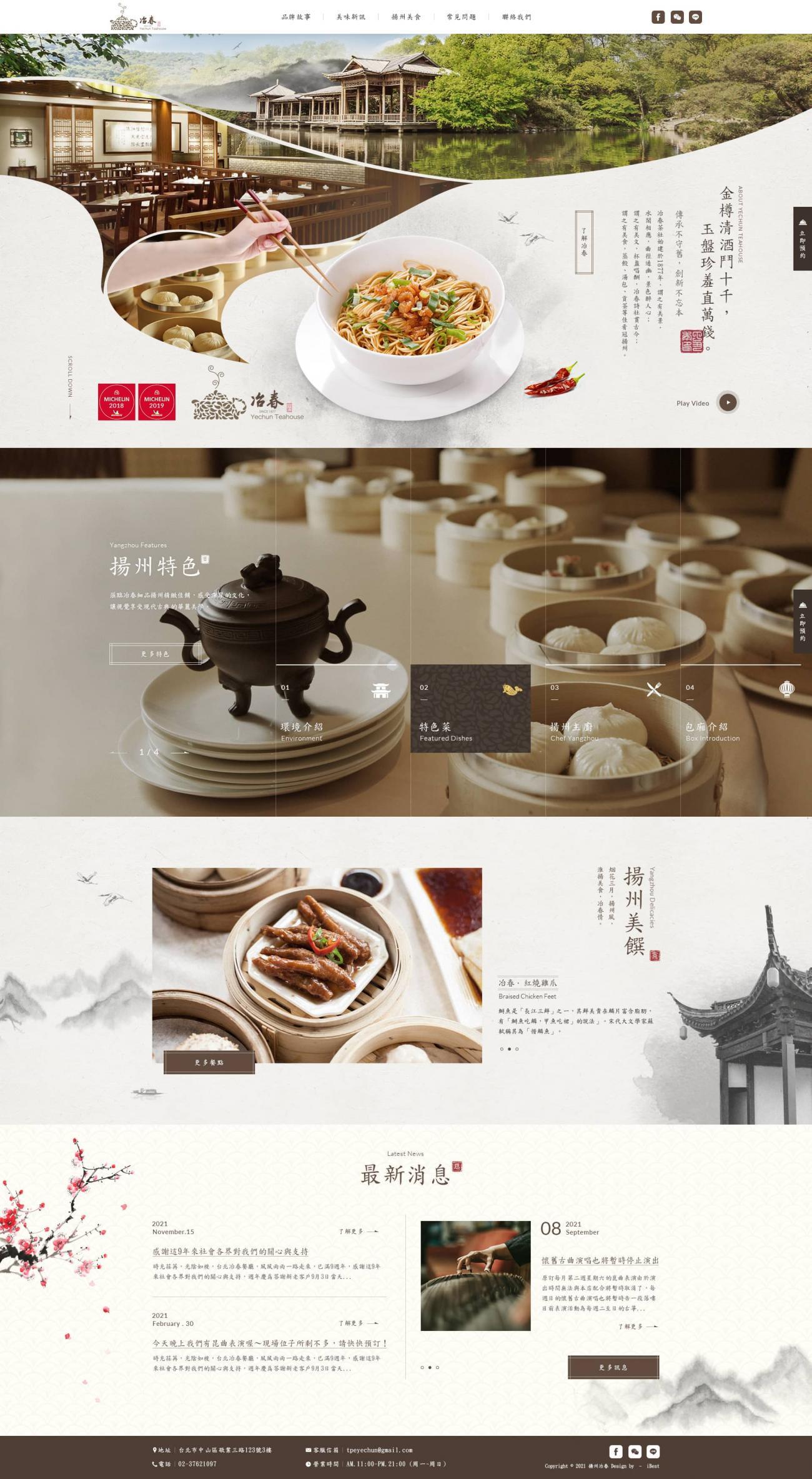 揚州冶春-網頁設計